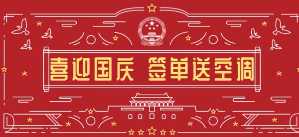 喜迎国庆!国庆假期与公司签单成功送中央空调